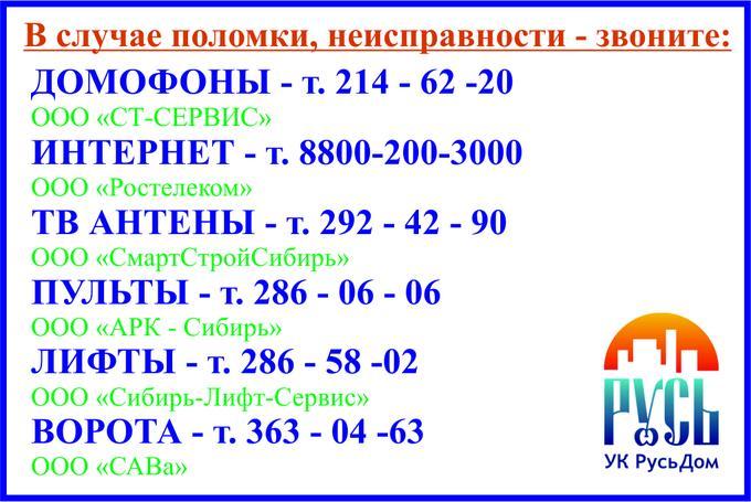КОНТАКТЫ2019_1