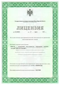 ЛИЦЕНЗИЯ УК РусьДом