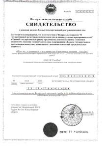 Реквизиты свидетельства о о государственной регистрации в качестве