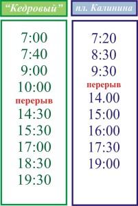 проездной 70-100 кр 2016