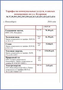 тарифы тауны с 01.07.16