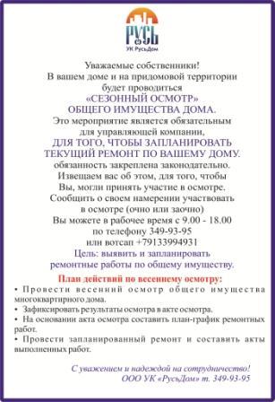 ВЕСЕННИЙ ОСМОТР дж.