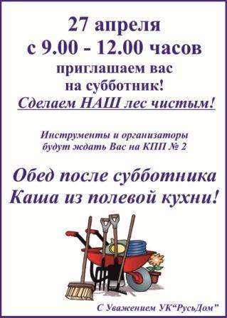 СУББОТНИК 2019 кр
